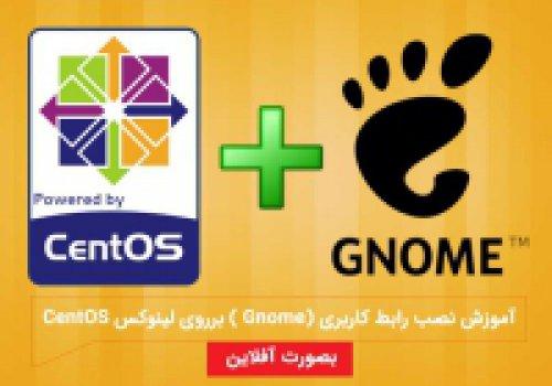 آموزش نصب رابط کاربری (Gnome 3) برروی لینوکس CentOS بصورت آفلاین