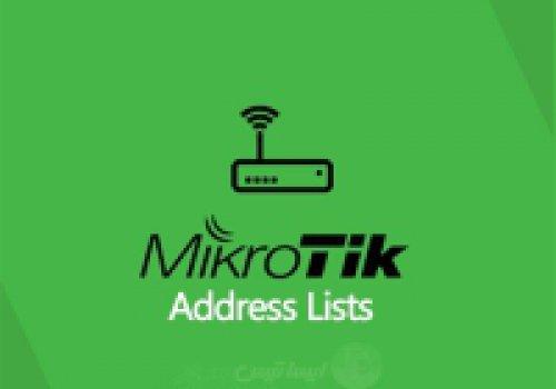 Address Lists در میکروتیک