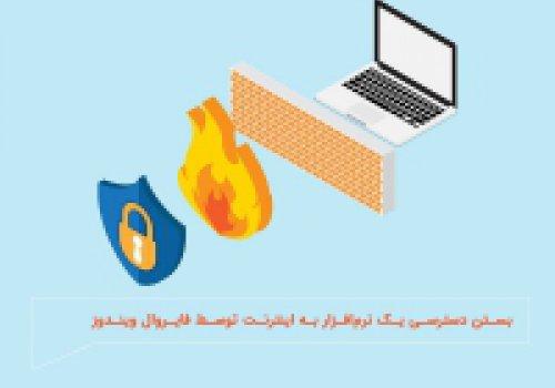بستن دسترسی یک نرمافزار به اینترنت توسط فایروال ویندوز