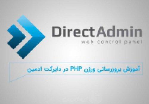 آموزش بروزرسانی ورژن PHP در دایرکت ادمین