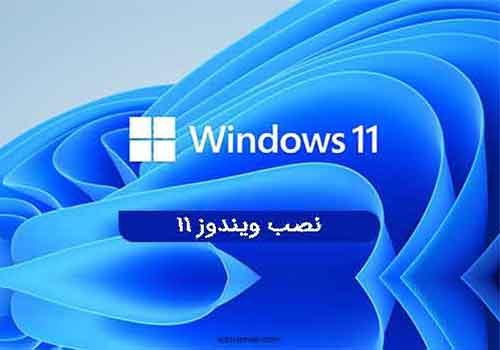 آموزش نصب ویندوز 11 بدون دردسر