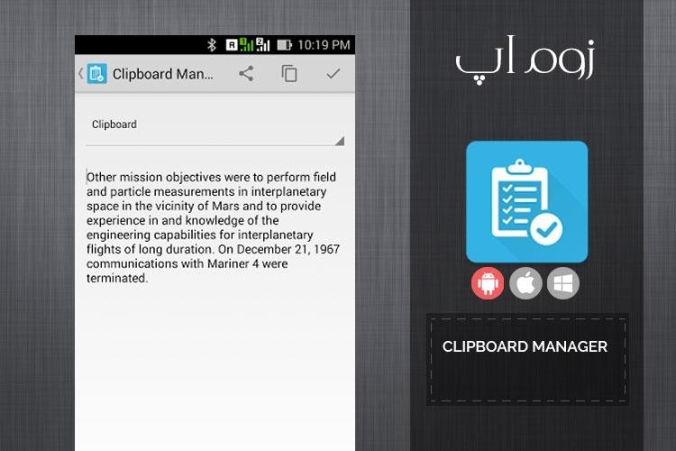 Clipboard Manager