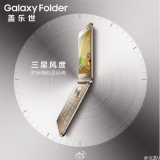 Promotional-images-for-the-Samsung-Galaxy-Folder-2.jpg