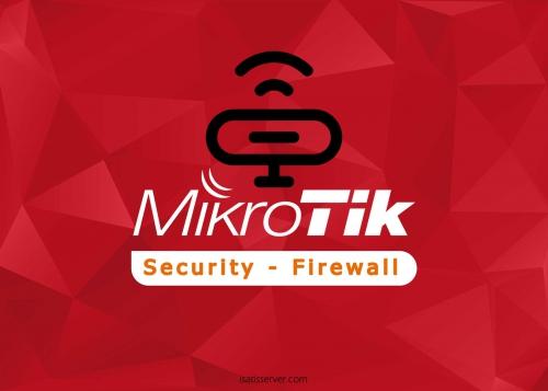توصیه های ساده امنیتی در کانفیگ روتر میکروتیک